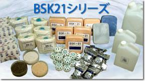 BSK21シリーズ